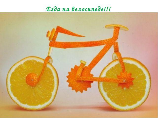 Езда на велосипеде!!! Прежде всего, необходимо запомнить: детям до 14 лет ез...