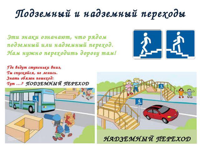 Где ведут ступеньки вниз, Ты спускайся, не ленись. Знать обязан пешеход: Т...