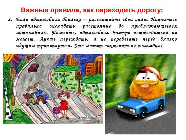 Важные правила, как переходить дорогу: Если автомобиль вдалеке – рассчитайте...