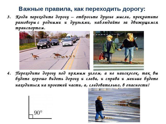 Важные правила, как переходить дорогу: Когда переходите дорогу – отбросьте др...