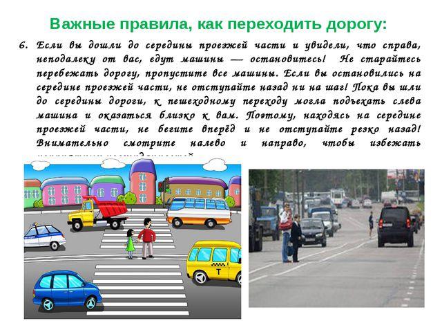 Важные правила, как переходить дорогу: Если вы дошли до середины проезжей час...
