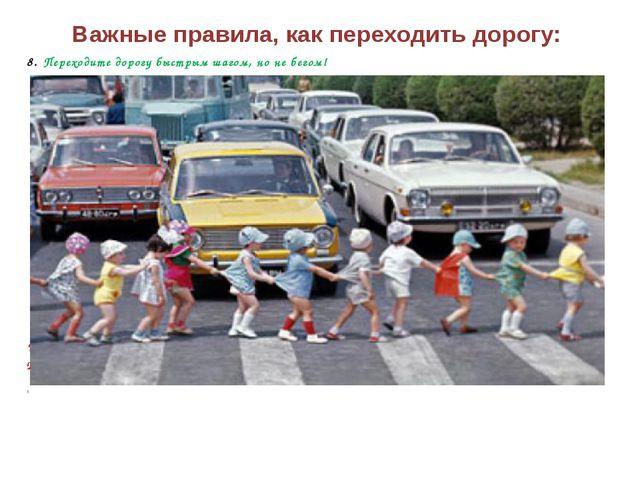 Важные правила, как переходить дорогу: Переходите дорогубыстрым шагом, ноне...