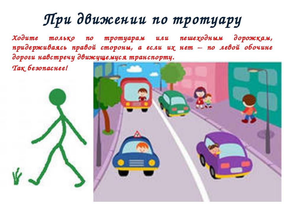 Ходите только по тротуарам или пешеходным дорожкам, придерживаясь правой стор...