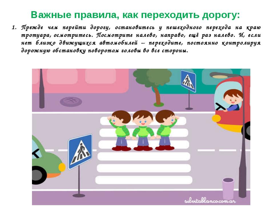 Важные правила, как переходить дорогу: Прежде чем перейти дорогу, остановитес...