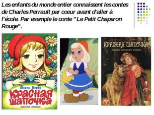 Les enfants du monde entier connaissent les contes de Charles Perrault par co