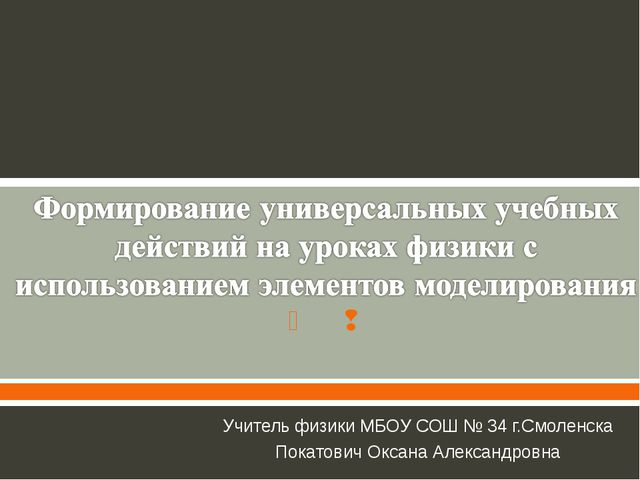 Учитель физики МБОУ СОШ № 34 г.Смоленска Покатович Оксана Александровна  