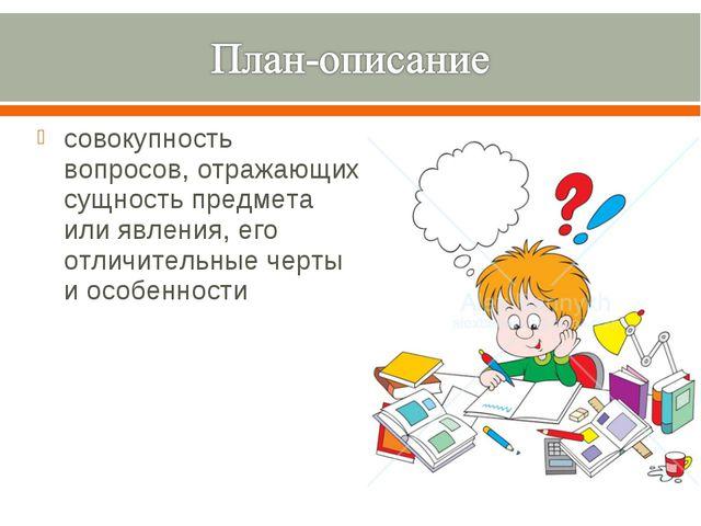 совокупность вопросов, отражающих сущность предмета или явления, его отличите...