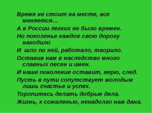 Время не стоит на месте, все меняется… А в России легких не было времен. Но п