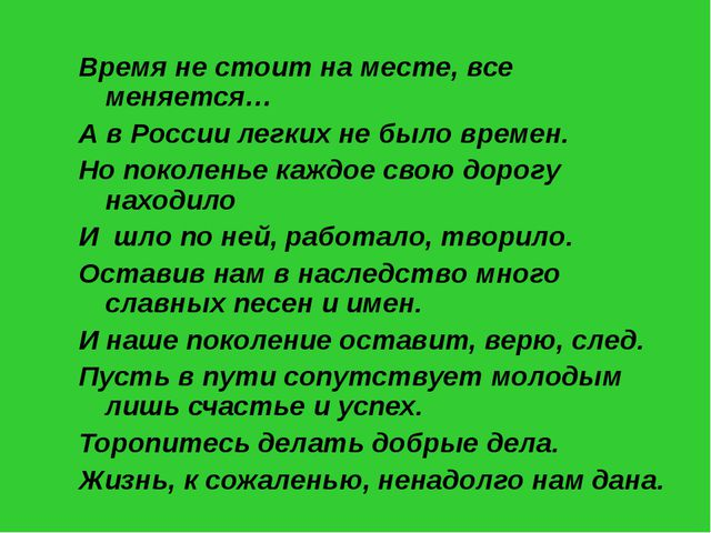 Время не стоит на месте, все меняется… А в России легких не было времен. Но п...