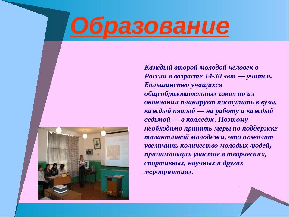 Образование Каждый второй молодой человек в России в возрасте 14-30 лет — уч...