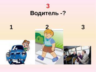 3 Водитель -? 1 2 3