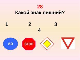 28 Какой знак лишний? 1 2 3 4