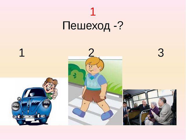 1 Пешеход -? 1 2 3