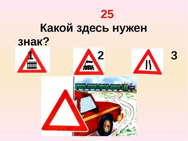 25 Какой здесь нужен знак? 1 2 3