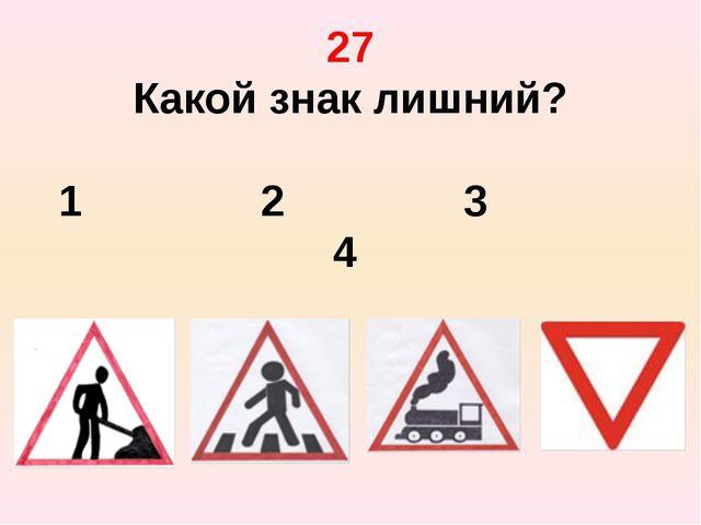 27 Какой знак лишний? 1 2 3 4