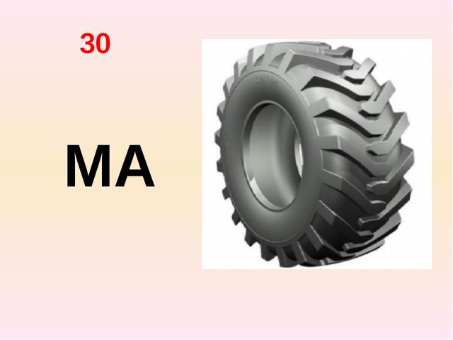 МА 30