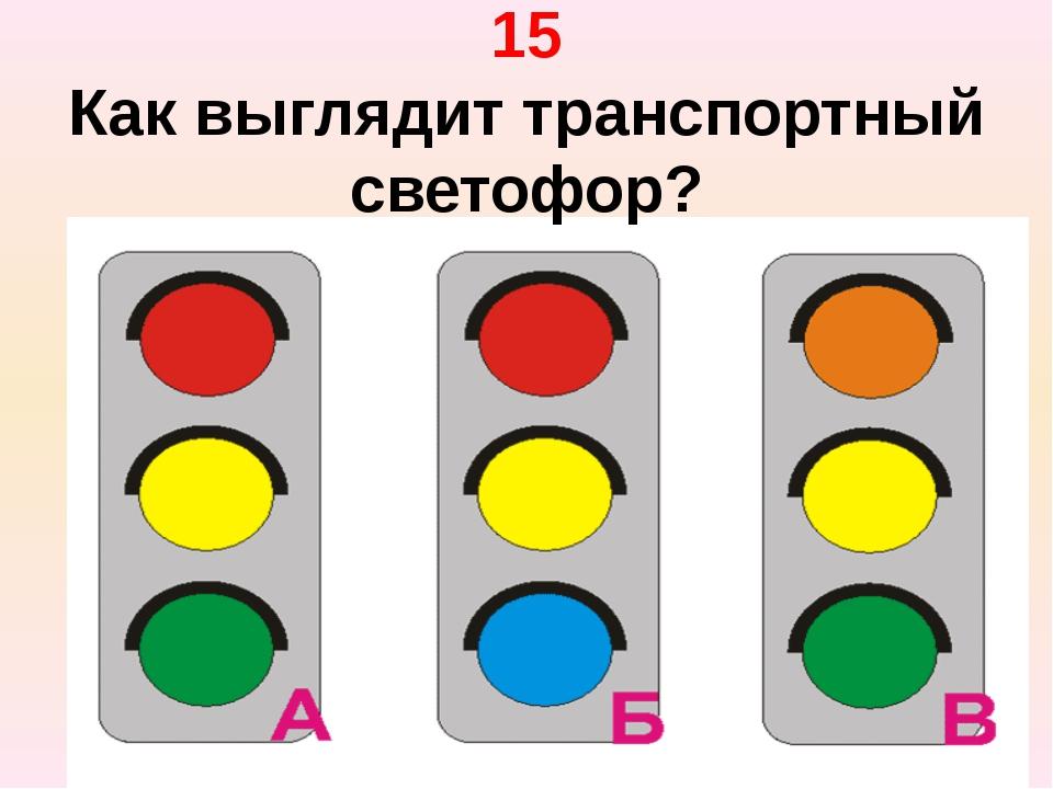 15 Как выглядит транспортный светофор?