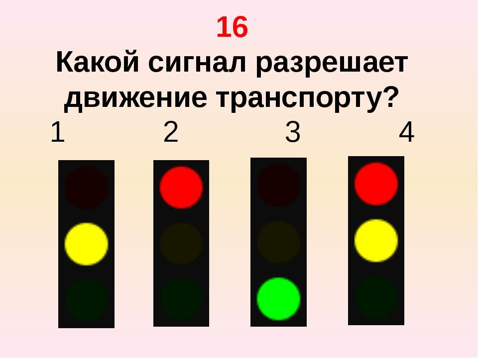 16 Какой сигнал разрешает движение транспорту? 1 2 3 4