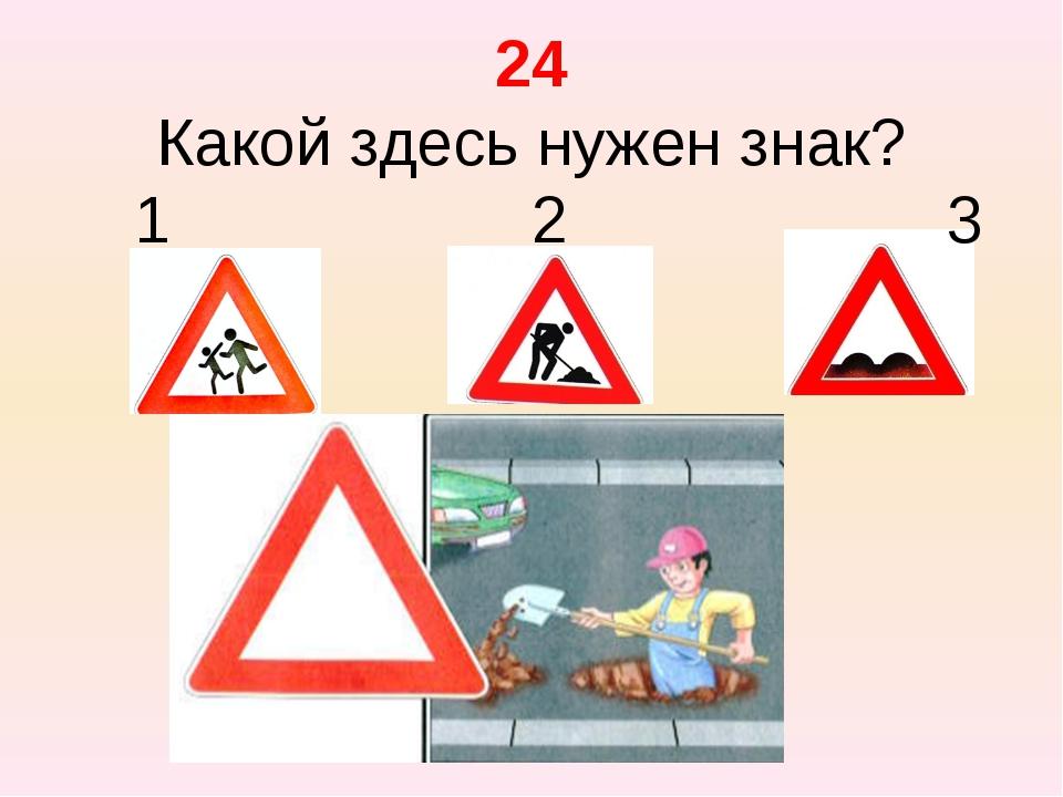 24 Какой здесь нужен знак? 1 2 3