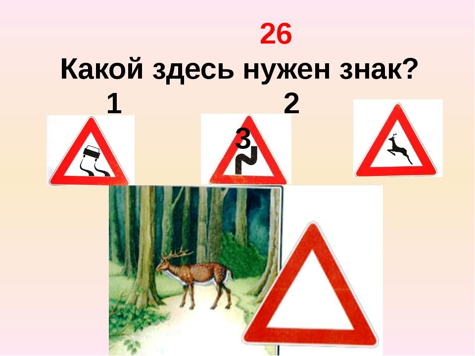 26 Какой здесь нужен знак? 1 2 3