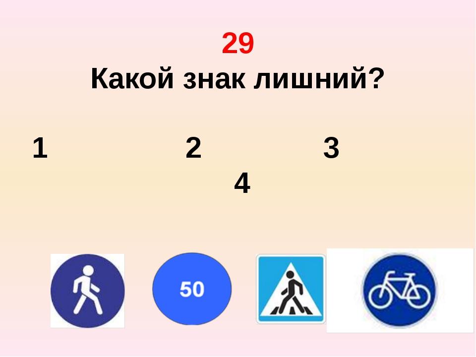29 Какой знак лишний? 1 2 3 4