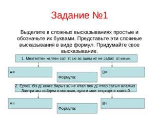 Задание №1 Выделите в сложных высказываниях простые и обозначьте их буквами.