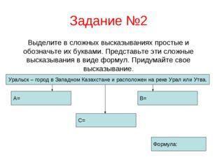 Задание №2 Выделите в сложных высказываниях простые и обозначьте их буквами.