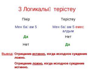 3 Логикалық терістеу Вывод: Отрицание истинно, когда исходное суждение ложно.