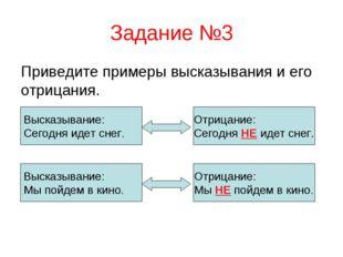 Задание №3 Приведите примеры высказывания и его отрицания. Высказывание: Сего
