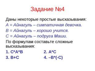 Задание №4 Даны некоторые простые высказывания: А = Айнагуль – симпатичная де