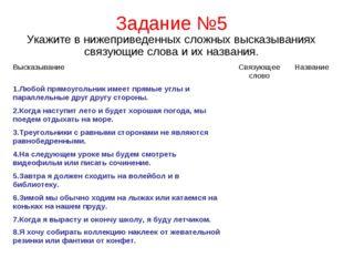 Задание №5 Укажите в нижеприведенных сложных высказываниях связующие слова и