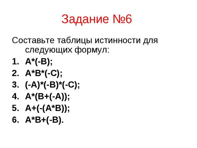 Задание №6 Составьте таблицы истинности для следующих формул: А*(-В); А*В*(-С...