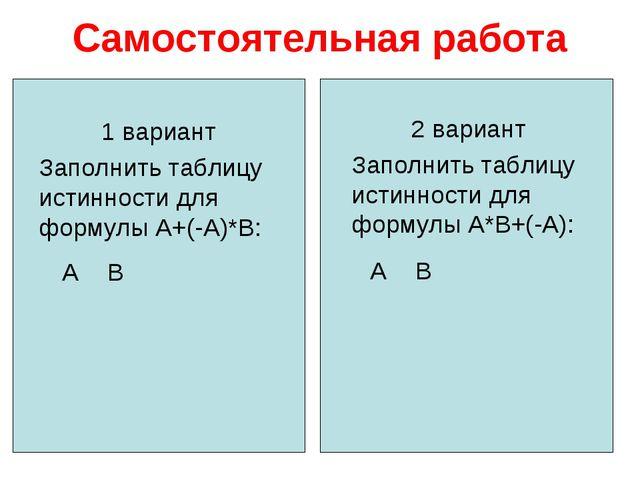 Самостоятельная работа 1 вариант Заполнить таблицу истинности для формулы А+(...