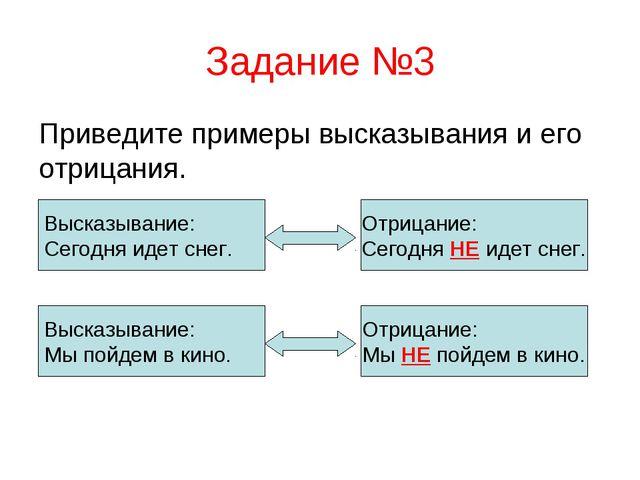 Задание №3 Приведите примеры высказывания и его отрицания. Высказывание: Сего...