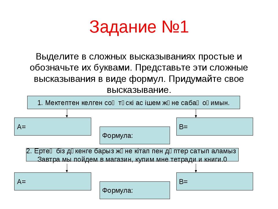 Задание №1 Выделите в сложных высказываниях простые и обозначьте их буквами....