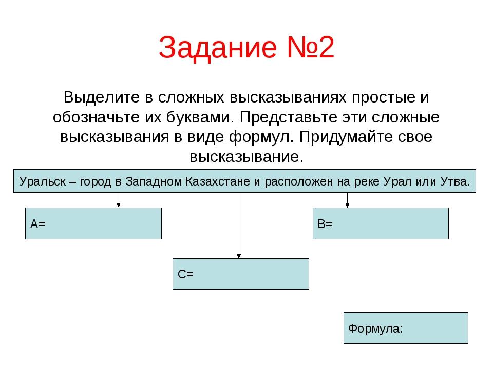 Задание №2 Выделите в сложных высказываниях простые и обозначьте их буквами....