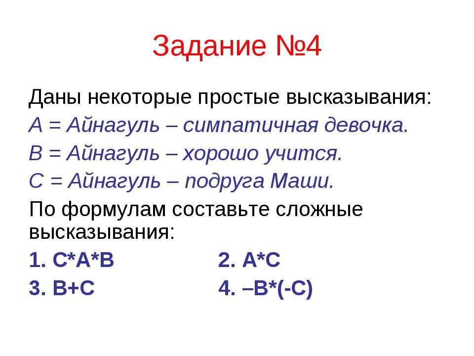 Задание №4 Даны некоторые простые высказывания: А = Айнагуль – симпатичная де...