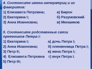 4. Соотнесите имена императриц и их фаворитов: 1) Елизавета Петровна; а) Бир