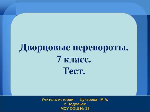 Дворцовые перевороты. 7 класс. Тест. Учитель истории Цукарева М.А. г. Подольс...