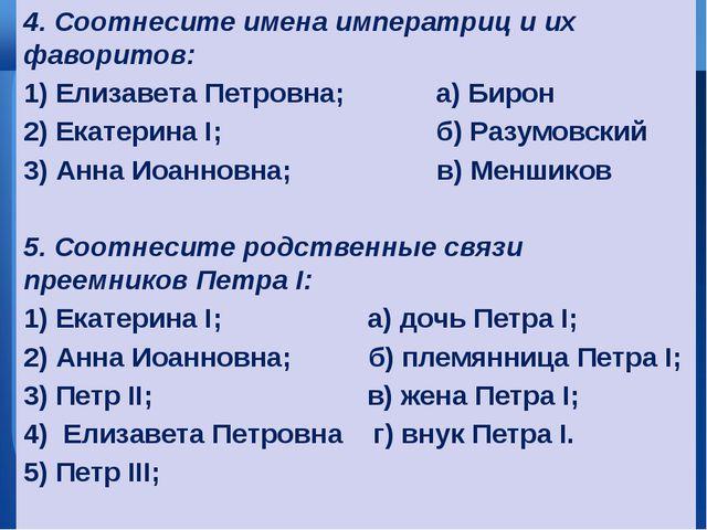 4. Соотнесите имена императриц и их фаворитов: 1) Елизавета Петровна; а) Бир...