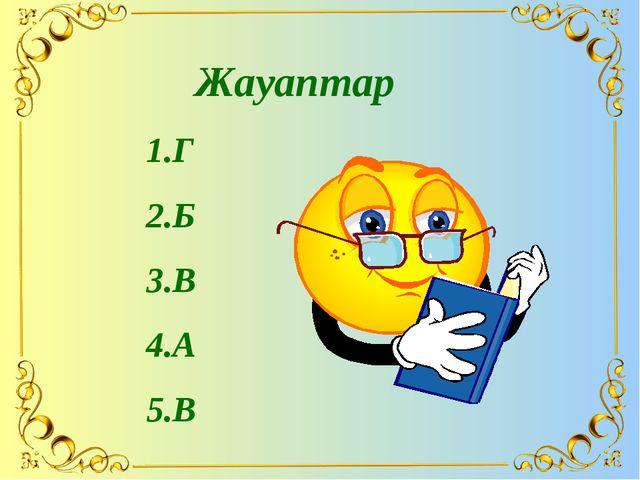 Жауаптар Г Б В А В