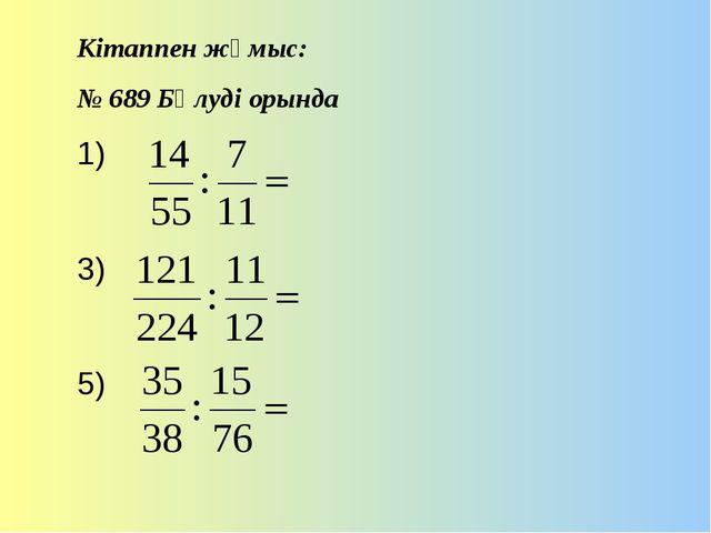 Кітаппен жұмыс: № 689 Бөлуді орында 1) 3) 5)