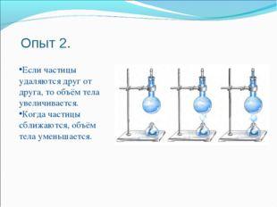 Опыт 2. Если частицы удаляются друг от друга, то объём тела увеличивается. Ко