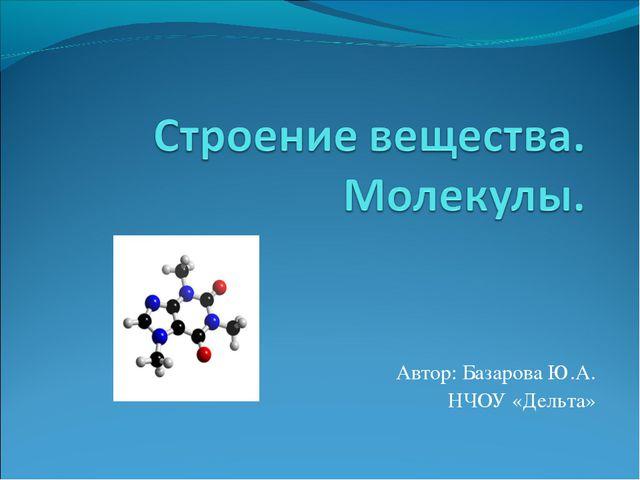 Строение вещества реферат по физике 4684
