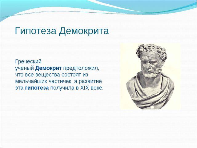Гипотеза Демокрита Греческий ученыйДемокритпредположил, что все веществасо...