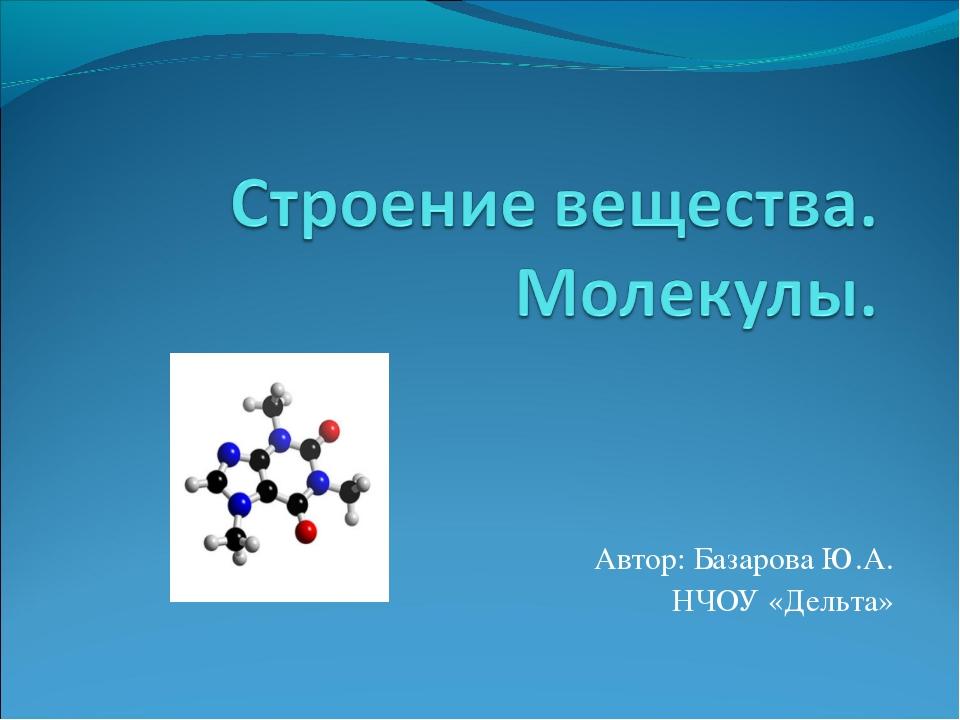 Автор: Базарова Ю.А. НЧОУ «Дельта»