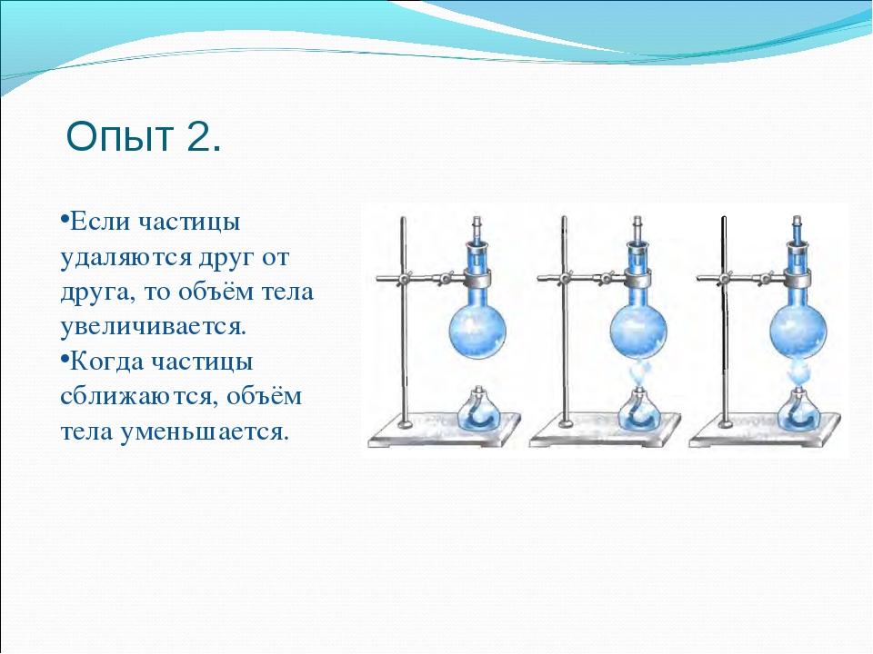 Опыт 2. Если частицы удаляются друг от друга, то объём тела увеличивается. Ко...