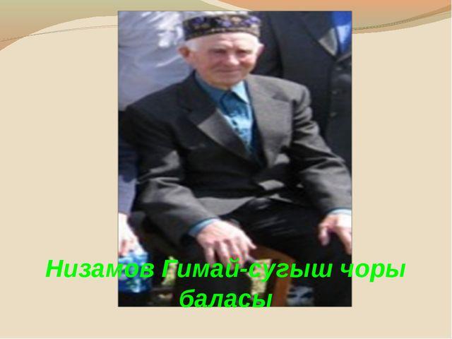 Низамов Гимай-сугыш чоры баласы