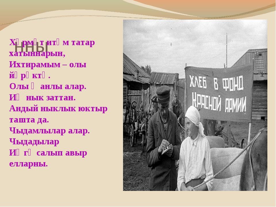 нны Хөрмәт итәм татар хатыннарын, Ихтирамым – олы йөрәктә. Олы җанлы алар. Иң...