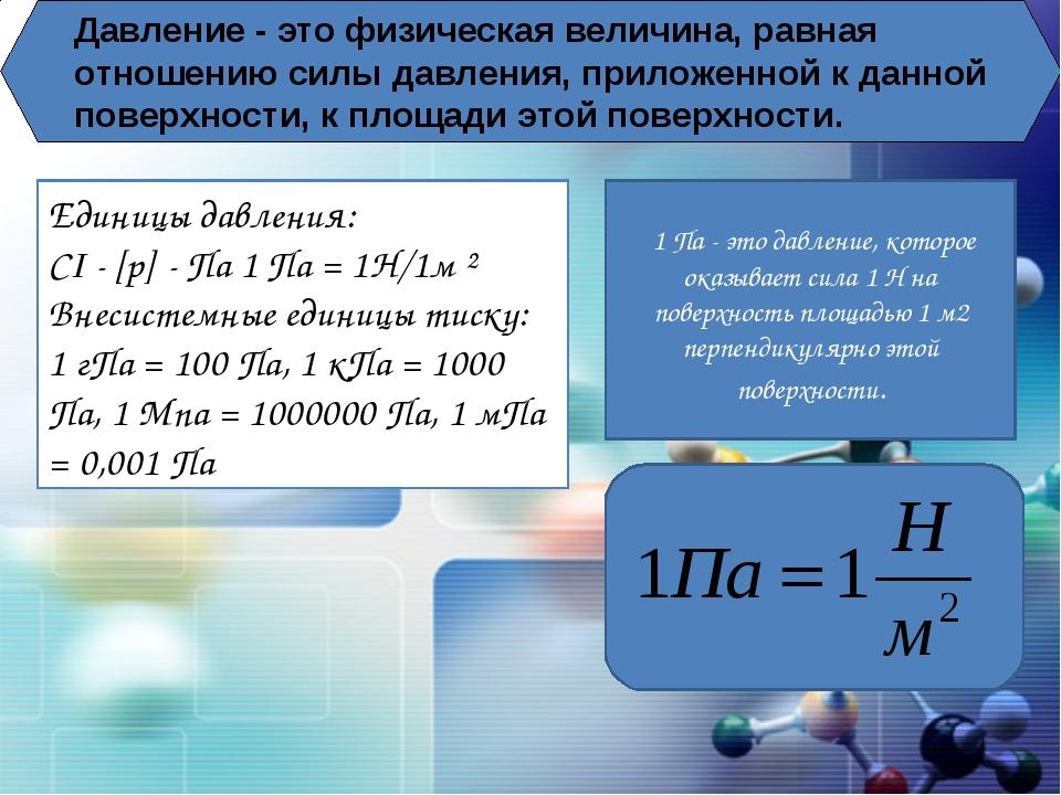 Давление - это физическая величина, равная отношению силы давления, приложенн...